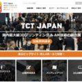 TCT Japan 2020