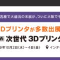 <関西>次世代3Dプリンタ展(大阪開催)