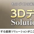 3Dデータ活用「Solution Fair 2019」ものづくりの未来、現在の課題解決と効率化
