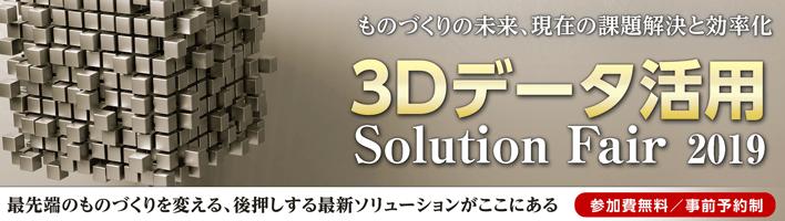 「3Dデータ活用「Solution Fair 2019」ものづくりの未来、現在の課題解決と効率化」タイトル画像