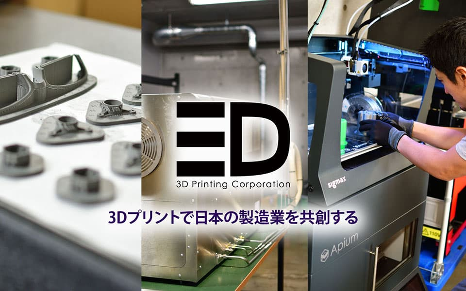 3D Printing Corporationイメージ画像
