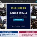 光・レーザー技術展/高機能素材Week@幕張メッセ