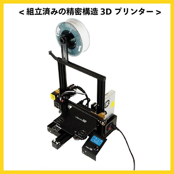 組立済みの精密構造3Dプリンター
