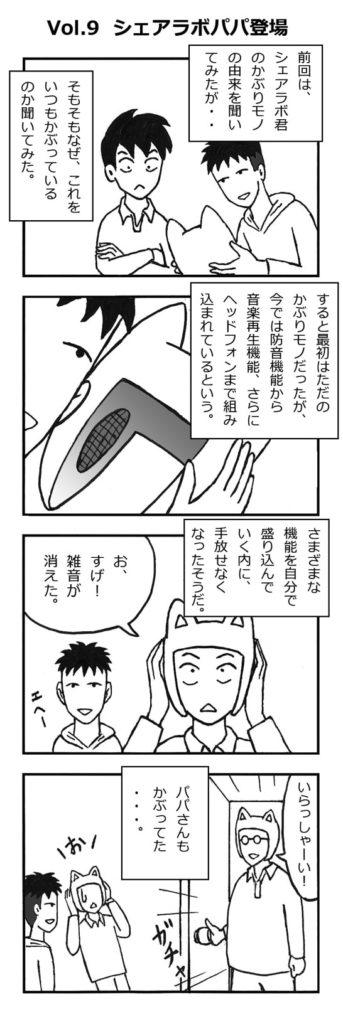 シェアラボパパ登場!