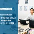 過去1年で3000台以上!次は格安金属3Dプリンターに挑戦ーApple Tree 株式会社