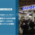 設計概念からAMを革新、解析ベースの3D造形システムを提案-株式会社データ・デザイン