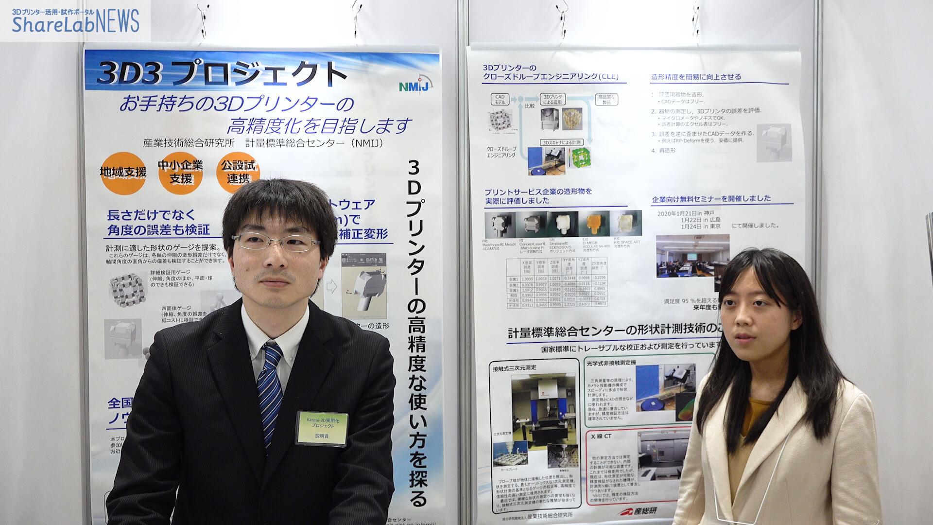 産業技術総合研究所インタビュー写真