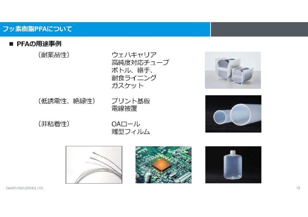 フッ素樹脂PFAの用途事例