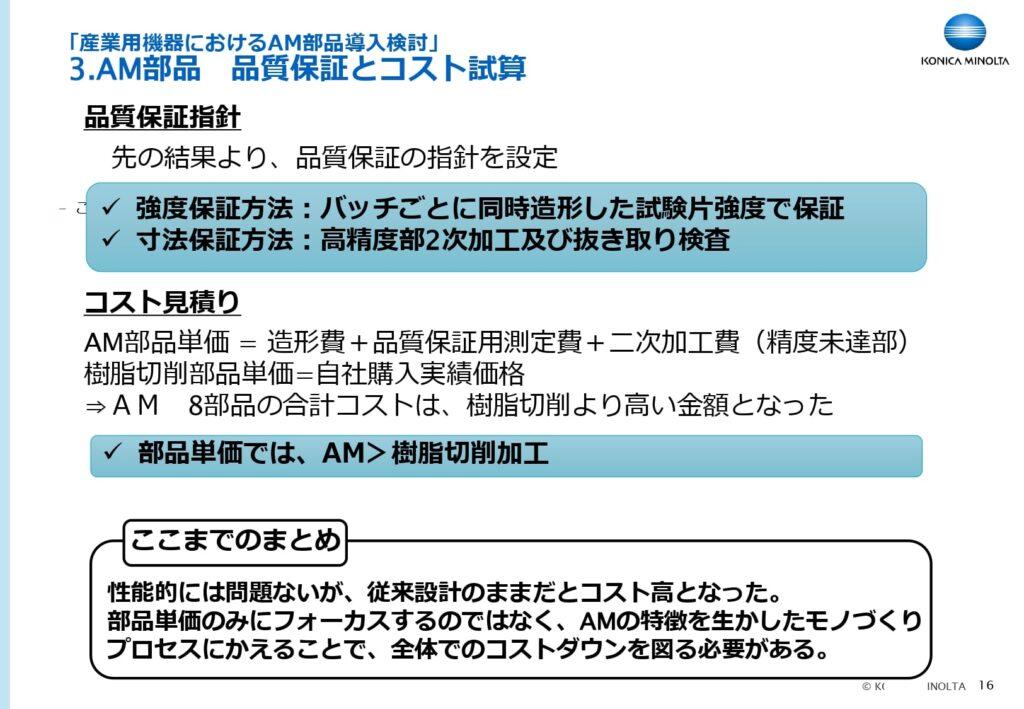 AM部品 品質保証とコスト試算(コニカミノルタより提供)